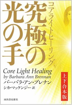 コアライトヒーリング 上下合本版 究極の光の手-電子書籍
