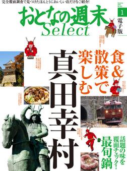 おとなの週末セレクト「食&散策で楽しむ真田幸村+最旬鍋」〈2016年1月号〉-電子書籍