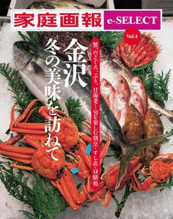 家庭画報 e-SELECT Vol.4 蟹、のどぐろ、ぶり、甘海老…旬を楽しむ割烹・すし店・昼膳処「金沢 冬の美味を訪ねて」-電子書籍