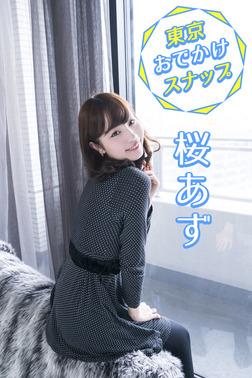 桜あず 東京おでかけスナップ【image.tvデジタル写真集】-電子書籍