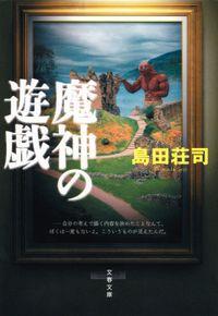 魔神の遊戯(文春文庫)