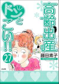 高齢出産ドンとこい!!(分冊版) 【第27話】