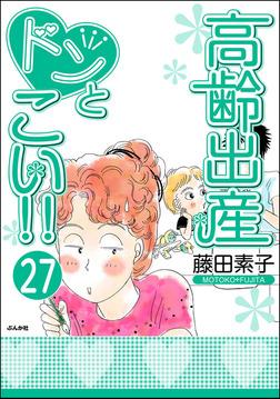 高齢出産ドンとこい!!(分冊版) 【第27話】-電子書籍
