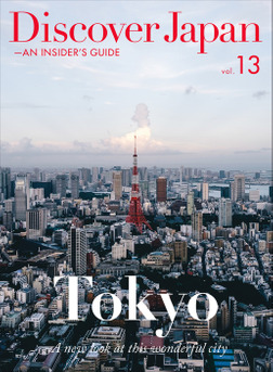 Discover Japan - AN INSIDER'S GUIDE 「Tokyo -A new look at this wonderful city」-電子書籍