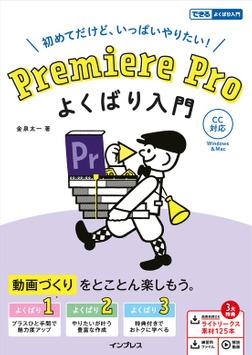 Premiere Pro よくばり入門 CC対応(できるよくばり入門)-電子書籍
