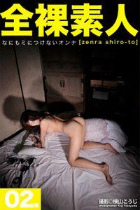 全裸素人02