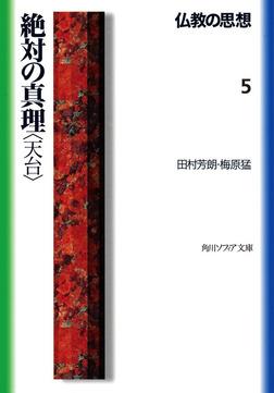 仏教の思想 5 絶対の真理<天台>-電子書籍