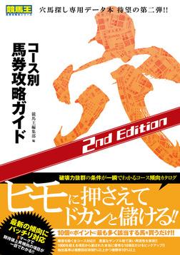 コース別馬券攻略ガイド 穴 2nd Edition-電子書籍