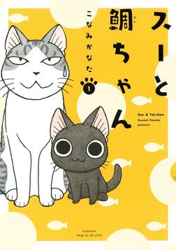 スーと鯛ちゃん(1)-電子書籍