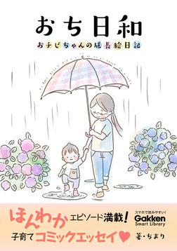 おち日和 おチビちゃんの成長絵日記-電子書籍