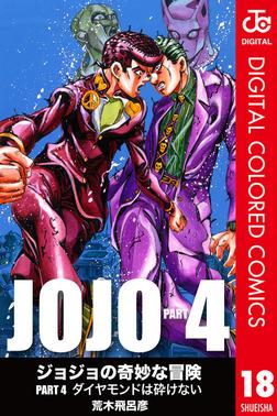 ジョジョの奇妙な冒険 第4部 カラー版 18-電子書籍