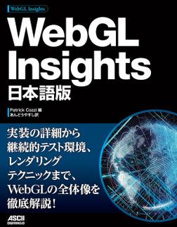 WebGL Insights 日本語版-電子書籍
