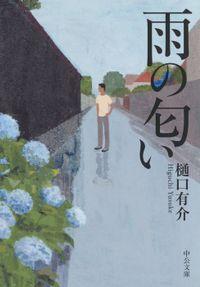 雨の匂い(中公文庫)