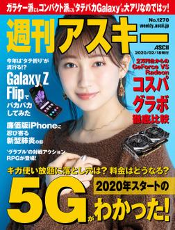 週刊アスキーNo.1270(2020年2月18日発行)-電子書籍