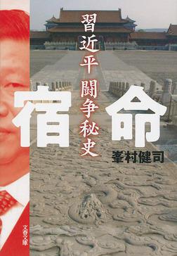 宿命 習近平闘争秘史-電子書籍