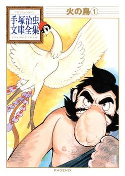 火の鳥 手塚治虫文庫全集(1)-電子書籍