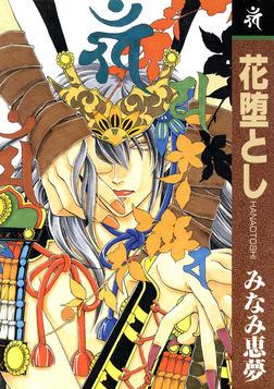 花堕とし-電子書籍