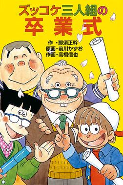 ズッコケ三人組の卒業式-電子書籍