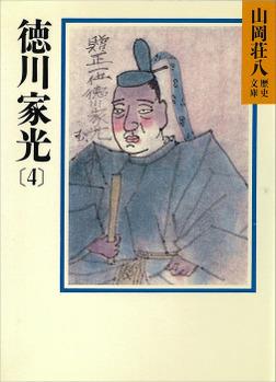 徳川家光(4) 時流と運命の巻-電子書籍