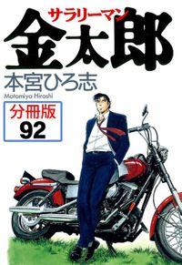 サラリーマン金太郎【分冊版】 92