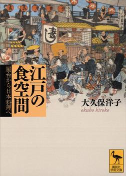 江戸の食空間――屋台から日本料理へ-電子書籍