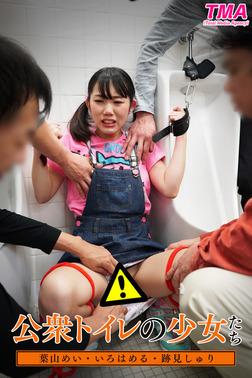 公衆トイレの少女たち 葉山めい・いろはめる・跡見しゅり-電子書籍