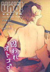 麗人uno! Vol.75 囚われオトコ♂