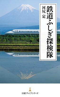 鉄道ふしぎ探検隊-電子書籍