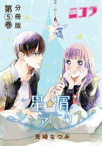 星屑シェアハウス 分冊版第5巻(コミックニコラ)