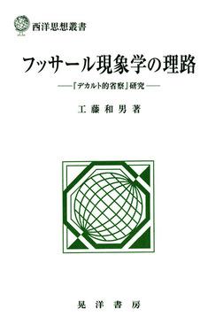 フッサール現象学の理路 : 『デカルト的省察』研究-電子書籍