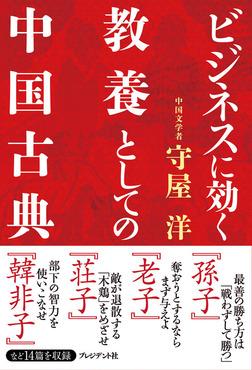 ビジネスに効く教養としての中国古典-電子書籍