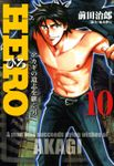 HERO―アカギの遺志を継ぐ男―10