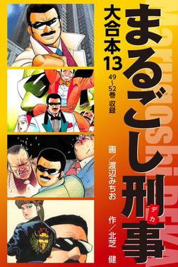 まるごし刑事 大合本 13-電子書籍