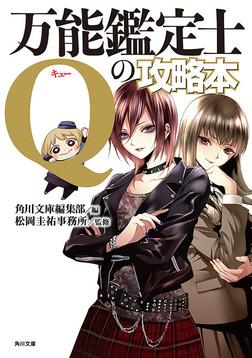 万能鑑定士Qの攻略本-電子書籍