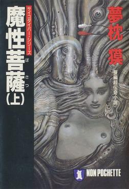 魔性菩薩(上)-電子書籍