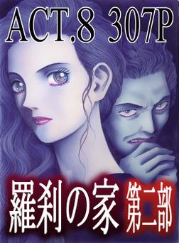 羅刹の家 第二部 ACT.8-電子書籍