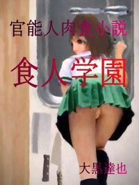 官能人肉食小説「食人学園」