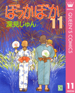 ぽっかぽか 11-電子書籍