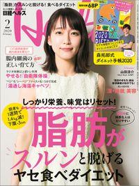 日経ヘルス 2020年2月号 [雑誌]