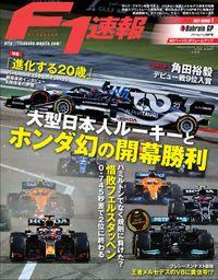 F1速報 2021 Rd01 バーレーンGP号