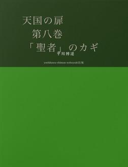 天国の扉 第八巻 「聖者」のカギ-電子書籍