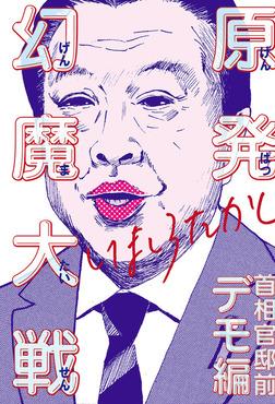 原発幻魔大戦 首相官邸前デモ編-電子書籍