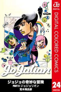 ジョジョの奇妙な冒険 第8部 カラー版 24