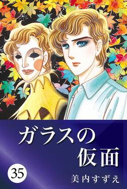 ガラスの仮面 35-電子書籍