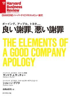 良い謝罪、悪い謝罪-電子書籍