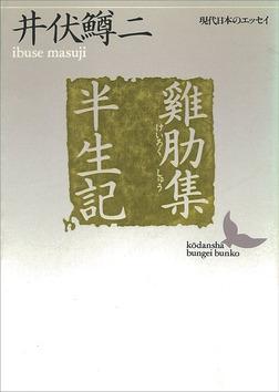 鶏肋集/半生記-電子書籍