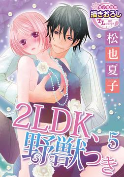 2LDK、野獣つき【第5話】-電子書籍