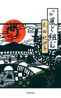 川柳 風と組む-電子書籍