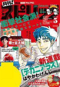 月刊!スピリッツ 2019年5月号(2019年3月27日発売号)