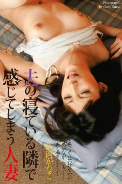 夫の寝ている隣で感じてしまう人妻 飯岡かなこ 写真集-電子書籍